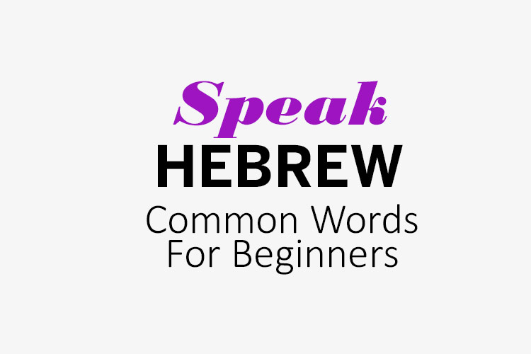10 Common Hebrew Words For Beginners Learning the Language